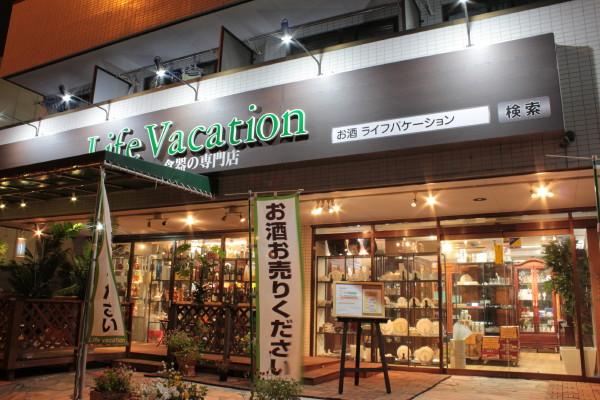 ライフバケーション 横浜店の写真